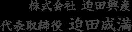 株式会社 迫田興産 代表取締役 迫田成満