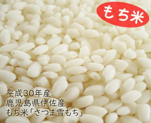 平成30年産 もち米「さつま雪もち」(鹿児島県伊佐市) 5kg (精米)