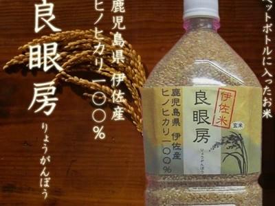 令和元年産 伊佐米ヒノヒカリ【ペットボトルに入ったお米「良眼房」】