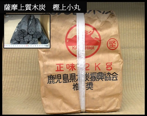 国産薩摩上質木炭 樫上小丸(12kg)