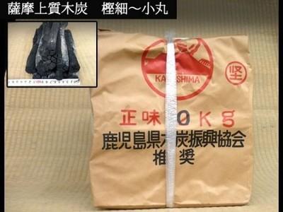 国産薩摩上質木炭 樫細~小丸(10kg)