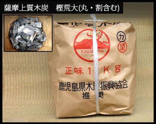 国産薩摩上質木炭 樫荒大(12kg)