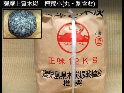 国産薩摩上質木炭 樫荒小粒(12kg)